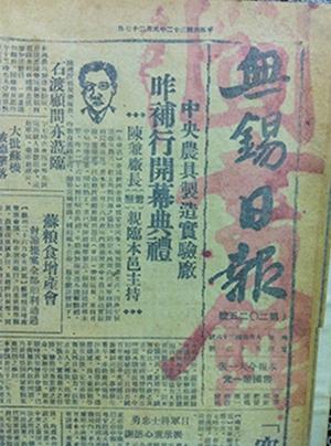 L'usine a été fondée, ancien nom «Usine expérimentale d'outils agricoles centraux de Chine»