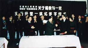 Entreprise lancée pour la deuxième fois Rejoint FAW la même année Est devenue une usine professionnelle affiliée directe du groupe FAW Jeté une base solide pour le développement ultérieur de l'entreprise
