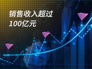 La production annuelle et le volume des ventes ont atteint un niveau record Chiffre d'affaires bien supérieur à 10 milliards de yuans Entré dans le club des dix milliards Réalisation de trois fois la création d'entreprise et stratégie «313»