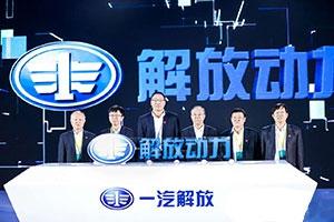 Lancement officiel de la toute nouvelle marque d'entreprise FAWDE Les 7,6 millions de moteurs sont sortis de la chaîne de production la même année Développement de base de gloire, reproduire des chapitres vivants