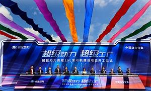 Super puissance, super usine Moteur FAWDE ALL-WIN 16L La cérémonie d'ouverture du projet de construction s'est déroulée dans un style grandiose A ouvert le nouveau chapitre de la fabrication intelligente de la Chine vers le monde